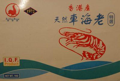 Wing Kee Kuruma Prawn (Special grade cover)